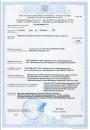 Сертификат соответствия Come-for