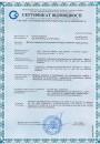 Сертификат соответствия MatroLuxe