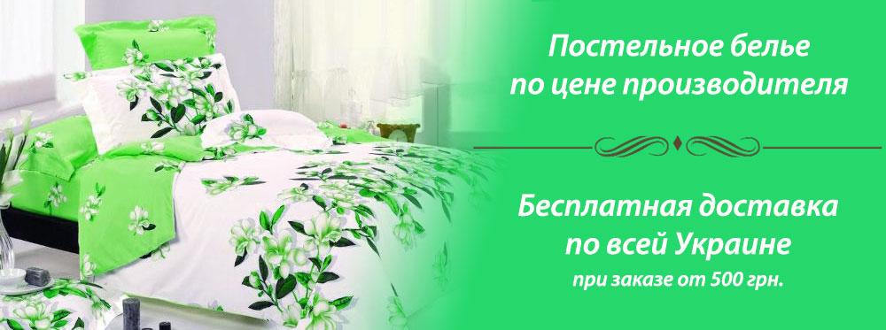 Банер-постель-бирюза-заказ-от-500
