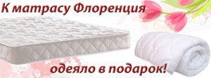 Акция Одеяло в подарок за матрас