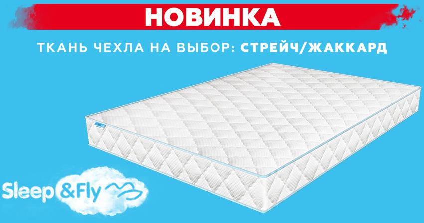 Серия-матрасов-Sleep&Fly-внешний-вид