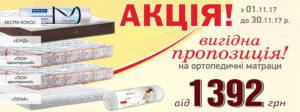 Акция на ортопедический матрасы от 1392 грн.