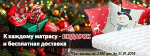 Акция «Рождественский подарок к каждому матрасу»
