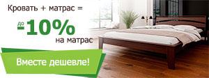 Акция «Кровать + Матрас = Вместе дешевле»