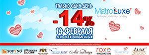Скидка -14% на матрасы ТМ Matroluxe