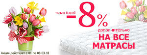 Акция «8 дней скидок к 8 Марта»