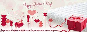 распродажа мастрасов на день валентина