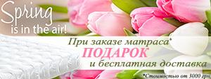 Акция «Весенние подарки»
