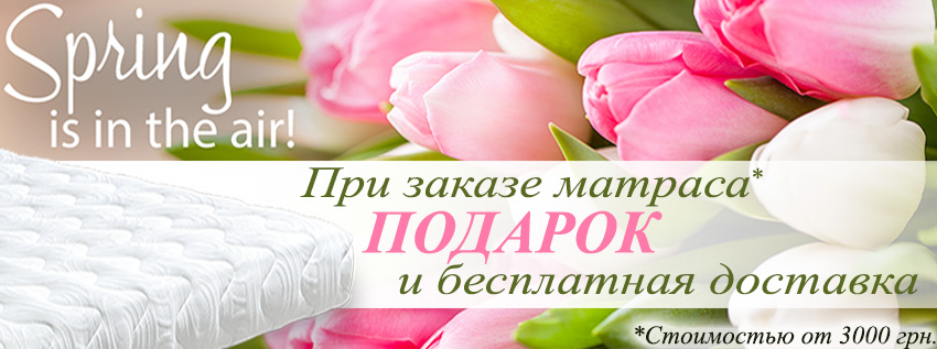 Акция-Spring-is-in-the-air