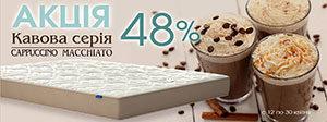 Акция «Маккиато и Капучино -48%»