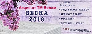 Акция от ТМ Велам «Весна 2018»