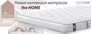 Новая серия матрасов «The Home» от MatroLuxe