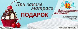 Акция «Подарок к матрасу + доставка»