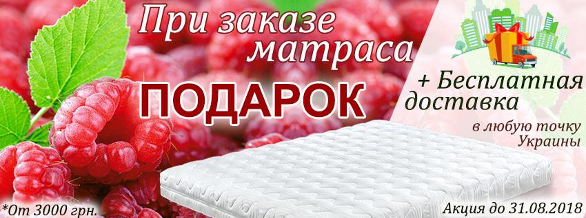 Подарок-к-матрасу-и-бесплатная-доставка-малинаl