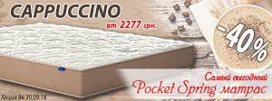 Капучино--40%-миниатюра-банер