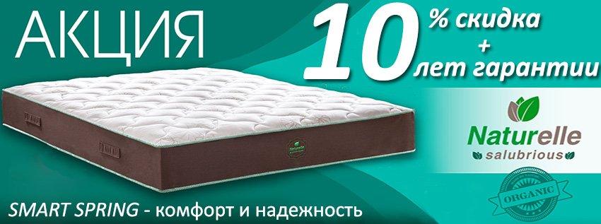 Матрасы-Smart-Spring-10-скидка-и-10-лет-гарантия