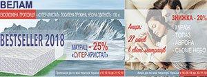 Акция ТМ Велам «27 лет в мире матрасов»