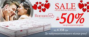 Скидки до -50% на серию матрасов Romance
