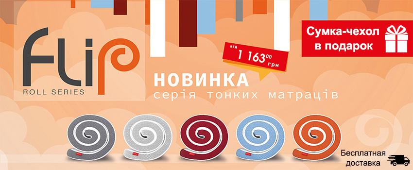 Тонкие-сворачиваемые-матрасы-Flip-сумка-в-подарок