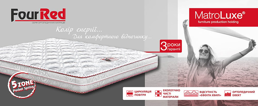Новая-серия-матрасов-Pocket-Spring-Four-Red-Матролюкс