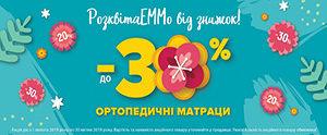Акция-на-матрасы-ЕММ-Розквитаеммо-от-скидок