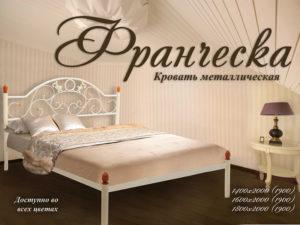 Кровать-Франческа-Металл-Дизайн-фото