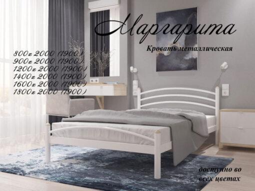 Кровать-Маргарита-белая-Металл-Дизайн