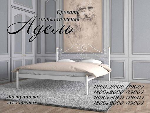 Металлическая-кровать-Адель-Металл-Дизайн