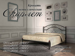 Металлическая-кровать-Скарлет-Металл-Дизайн