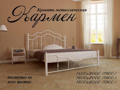 Металлическая-кровать-Кармен-Металл-дизайн