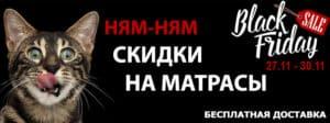 Черная-пятница-матрасы-2020