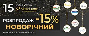 Новогодняя-распродажа-матрасов-Матролюкс