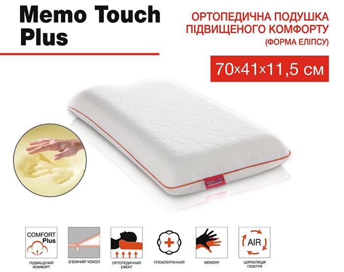 Подушка-Memo-Touch-Plus-ТМ-Матролюкс-характерстики