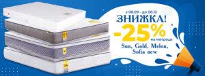 Скидка -25% на матрасы Sun, Gold, Melon и Sofia New ТМ Матролюкс