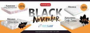 Акция-Black-November-матрасы-Матролюкс-2020