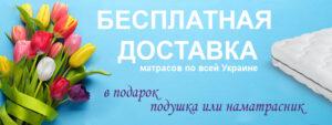 Бесплатная-доставка-матрасов-по-всей-Украине-и-подарок