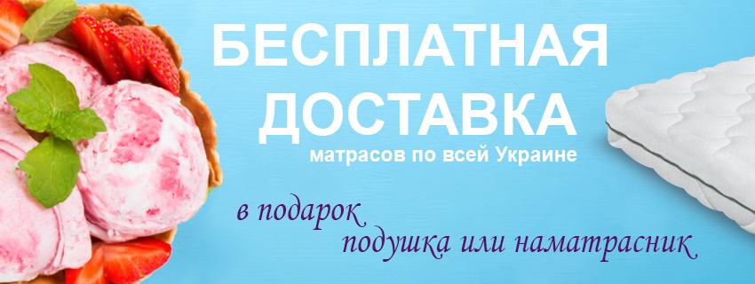 Матрасы с бесплатной доставкой по Украине лето 2021